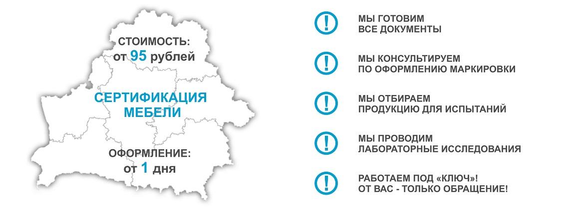 Подтверждение соответствия мебельной продукции требованиям ТР ТС 025/2012: сертификация и декларирование мебели