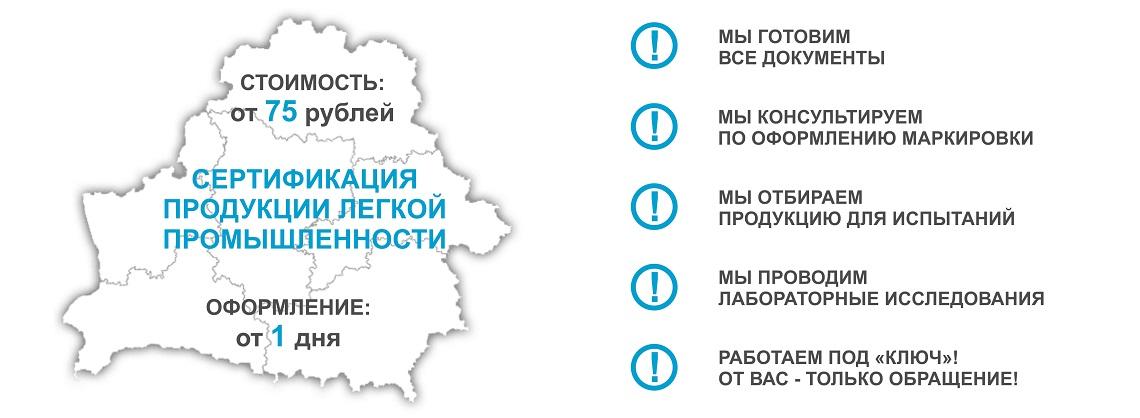 Сертификация одежды и изделий легкой промышленности в Минске и РБ