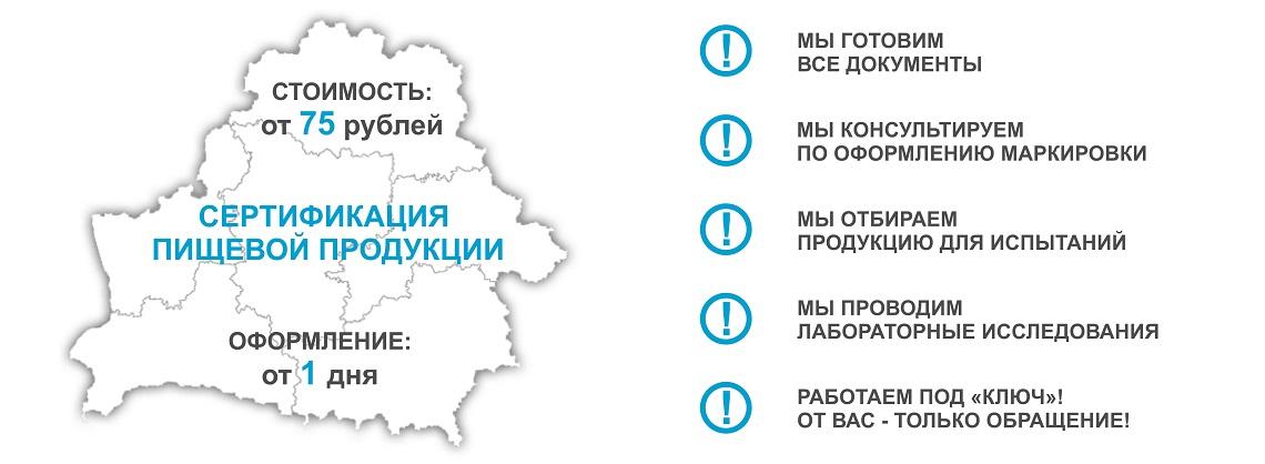 Сертификация пищевой продукции в РБ. Как оформить декларацию на пищевую продукцию и свидетельство о государственной регистрации
