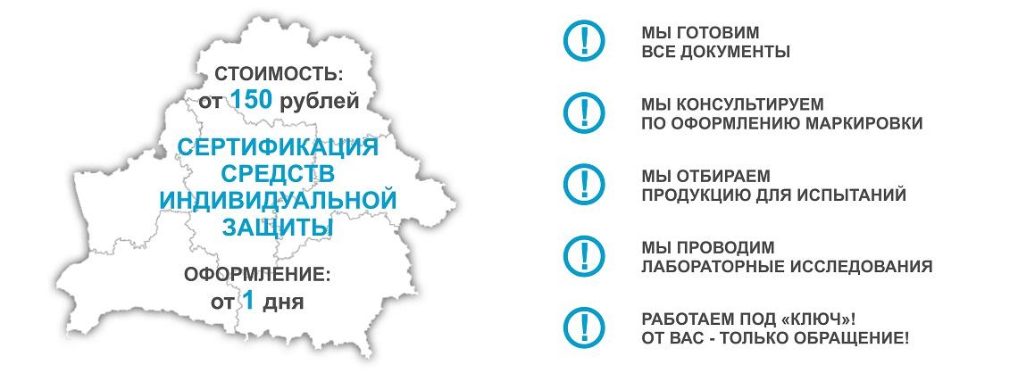Сертификация средств индивидуальной защиты (сертификация СИЗ)
