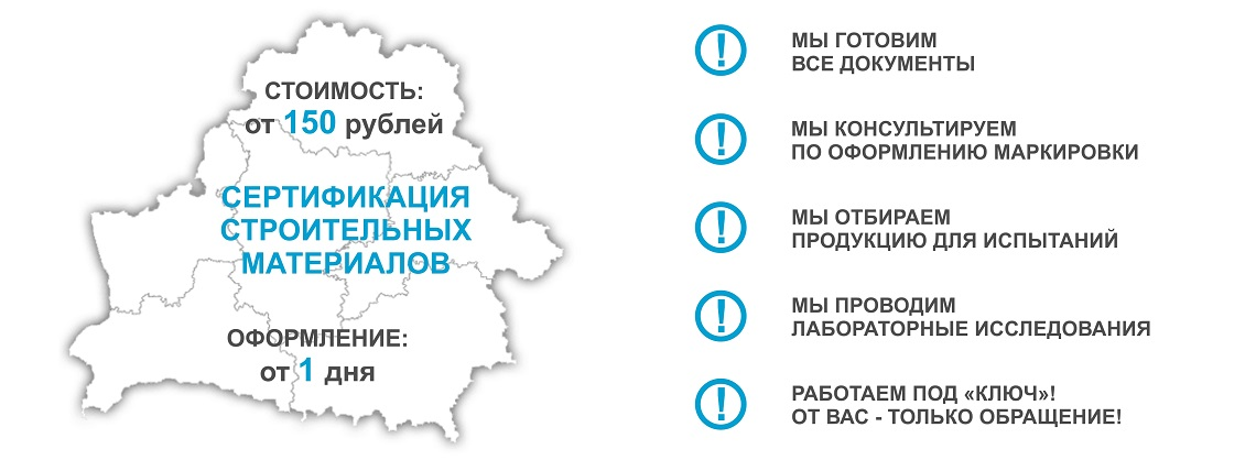 Сертификация, декларирование и госрегистрация стройматериалов в Минске и РБ
