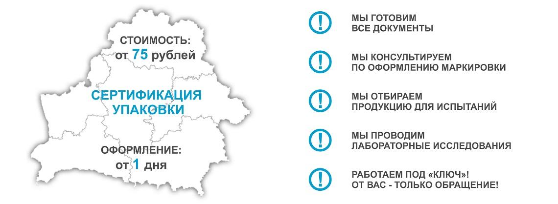 Сертификация упаковки и укупорочных средств в Минске. Декларация о соответствии на упаковку быстро и дешево